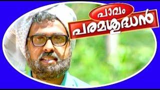Pavam Paramashudhan   Malayalam Comedy Tele Film   Sidhiqu Kodiyathoor