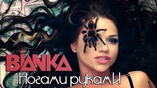 Бьянка - Ногами Руками