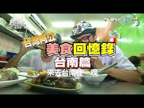 台綜-食尚玩家-20160919 台灣阿公美食回憶錄-台南篇
