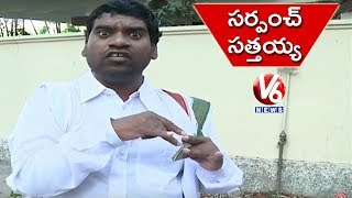 Bithiri Sathi As Sarpanch | Satirical Conversation With Savitri | Teenmaar News | V6 News