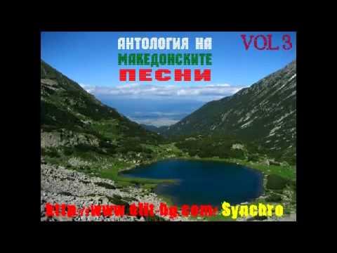 Антология на македонските песни - 3 част