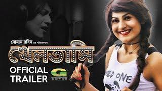 A Original G Series Production | Web Cinema | Kheltasi | Official Trailer | Noman Robin | ft Avril