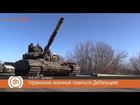 Украинские военные покинули Дебальцево