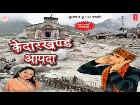 Kedarkhand Aapda Full Song | New Garhwali Album 2014 Manglesh...