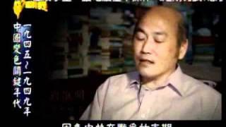 台灣演義:關鍵1945-1949(1/4) 20101205