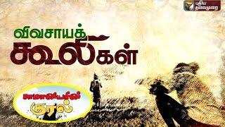 Samaniyarin Kural 22-04-2017 Puthiya Thalaimurai Tv