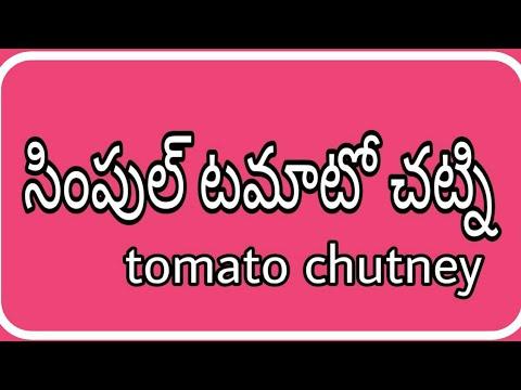 tomato chutney recipe | tomato chutney in telugu | tomato chutney at home |  tomato chutney easy