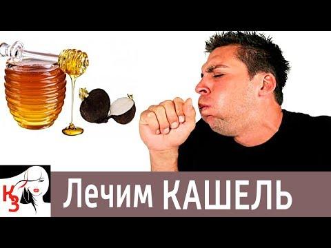 Рецепт от КАШЛЯ и БРОНХИТА. Черная редька с медом. Как принимать  Противопоказания