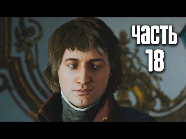 Прохождение Assassin's Creed Unity (Единство) — Часть 18: Королевская переписка