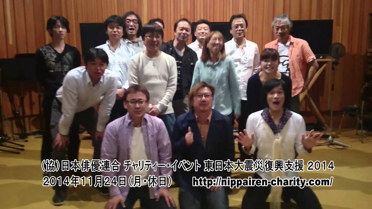 協)<b>日本俳優連合</b> チャリティー・イベント2014 「名探偵コナン」チーム <b>...</b>