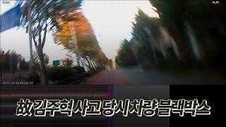 故 김주혁 사고 당시 차량 블랙박스 영상
