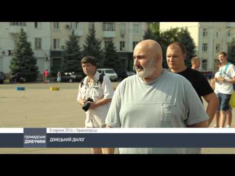 Донецький діалог: Краматорськ в пошуках власної ідентичності. Частина 2