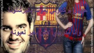 Hussein Al Jasmi - Habibi Barcilona 2013 حبيبي برشلونة
