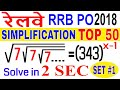 TOP 50 New Simplification Question With TRICKS [SET 1] For RRB PO/Clerk 2018, RPF SI, ALP, GROUP D
