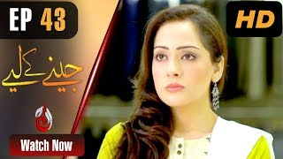 Pakistani Drama | Jeenay ke Liye - Episode 43 | Aaj Entertainment Dramas