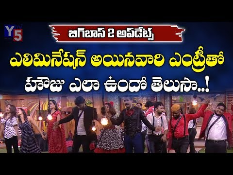 Eliminated Contestants Re-Entry to Bigg Boss 2 House | Telugu Bigg Boss 2 Latest Episode | Y5 tv |
