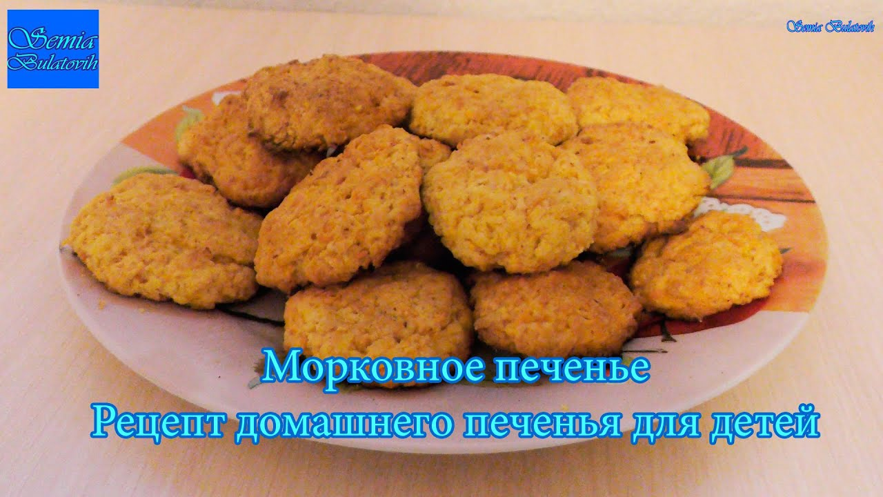 Печенье для детей рецепты простые и вкусные вконтакте
