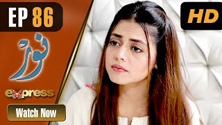 Download Lagu Pakistani Drama | Noor - Episode 86 | Express Entertainment Dramas | Asma, Agha Talal, Adnan Jilani Gratis STAFABAND