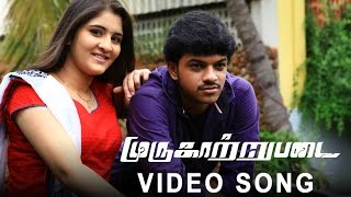 Murugaatrupadai Movie Song Thalaye Vaa