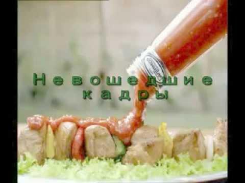 Пока течёт мой любимый кетчуп,в конце ржач