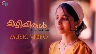 Mizhiyithal | Malayalam Music | Jyostna Radhakrishnan | Jayasoorya SJ | Rahul Dev | Official