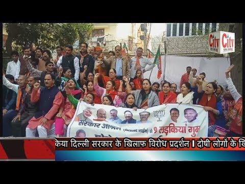 City News Delhi - केजरीवाल के खिलाफ बीजेपी नेता गणों ने किया धरना प्रदर्शन l
