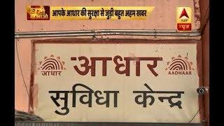 Ghanti Bajao: UIDAI introduces 'Virtual ID' for Aadhaar cardholders to address privacy concerns