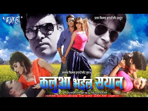 कलुआ भईल सयान - New Bhojuri Movie | Kaluaa Bhail Sayan - Bhojpuri Film | Arvind Akela Kalluji video