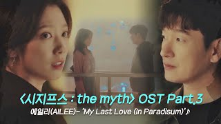 Download [MV] 에일리(AILEE) - 'My Last Love (In Paradisum)' 〈시지프스 : the myth〉 OST Part.3 ♪   JTBC 210311 방송 Mp3/Mp4