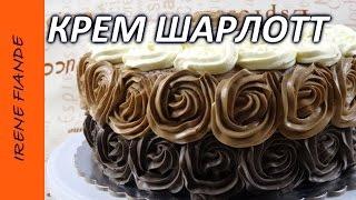 Нежный крем Шарлотт для украшения торта.  Розочки из крема