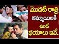 ఫస్ట్ నైట్ ||About First Night Problems shock and fear of the first night of marriage|| Telugu Tips