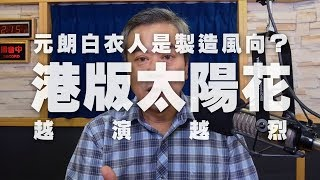 '19.07.24【小董真心話】直播