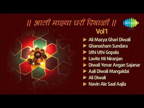 Aali Mazaa Ghari Diwali - Marathi Songs - Vol 1 - Diwali Songs...