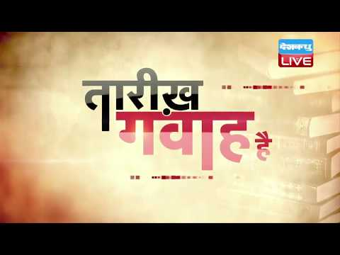 Current Affairs In Hindi | आज का इतिहास | Today History | 10 Sep 2018 | #DBLIVE