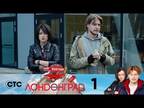 Лондонград | Серия 1