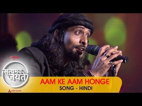aam Ke Aam Honge - Song - Hindi | Satyamev Jayate 2 | Episode 3 - 16 March 2014 video