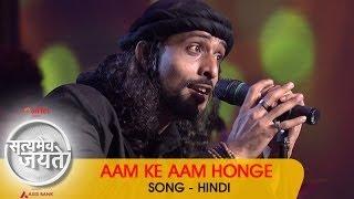 "download lagu ""aam Ke Aam Honge"" - Song - Hindi  gratis"