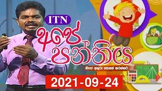 Ape Panthiya - (2021-09-24) | ITN