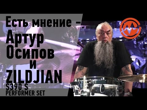 ZILDJIAN S390 S PERFORMER SET и Артур Осипов