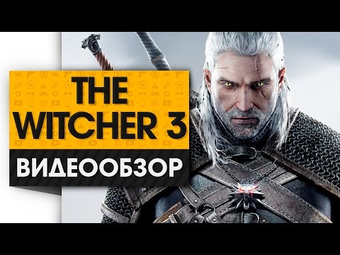 The Witcher 3 : Wild Hunt - Видео Обзор лучшей РПГ 2015 года!