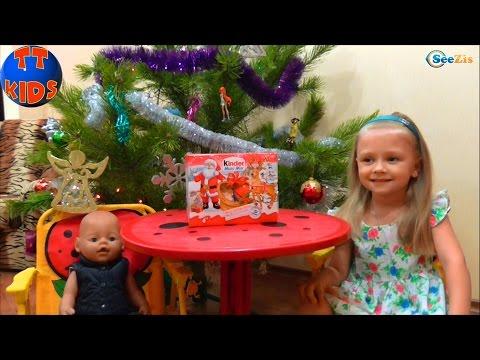 ✔ Беби Борн и Ярослава распаковывают подарок от Деда Мороза – Kinder Maxi Mix / Doll Baby Born ✔