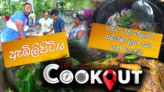 The Cookout  Embilipitiya |  (11-04-2021)