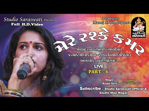 MERE RASHKE KAMAR | KINJAL DAVE | PORBANDAR LOK MEDO Live 6 | FULL HD VIDEO