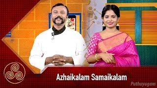 எளிய வீட்டு சமையல் குறிப்புகள் | Azhaikalam Samaikalam | 23/01/2019 | PuthuyugamTV