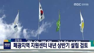 투/강원도 폐광지역 지원센터 설립 검토