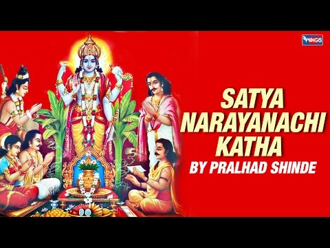 Aika Satyanarayanachi Katha By Pralhad Shinde ( Marathi Full Songs ) video