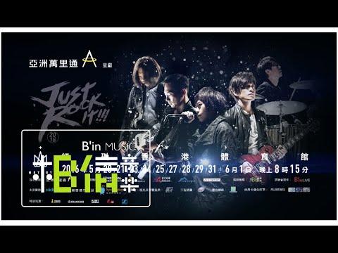 五月天 Just Rock It !! 2016香港演唱會 %e4%b8%ad%e5%9c%8b%e9%9f%b3%e6%a8%82%e8%a6%96%e9%a0%bb