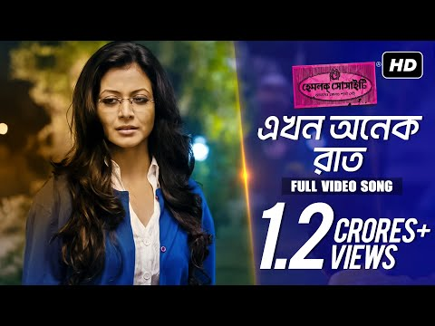 Ekhon Onek Raat (hemlock Society) (bengali) (full Hd) (2012) video
