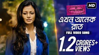 Hemlock Society - Ekhon Onek Raat (Hemlock Society) (Bengali) (Full HD) (2012)