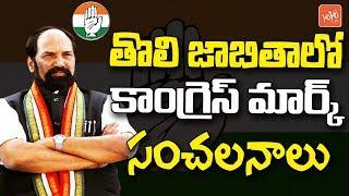 తోలి జాబితాలో కాంగ్రెస్ మార్క్ సంచలనాలు | Telangana Congress MLA List Latest | Poll 2018